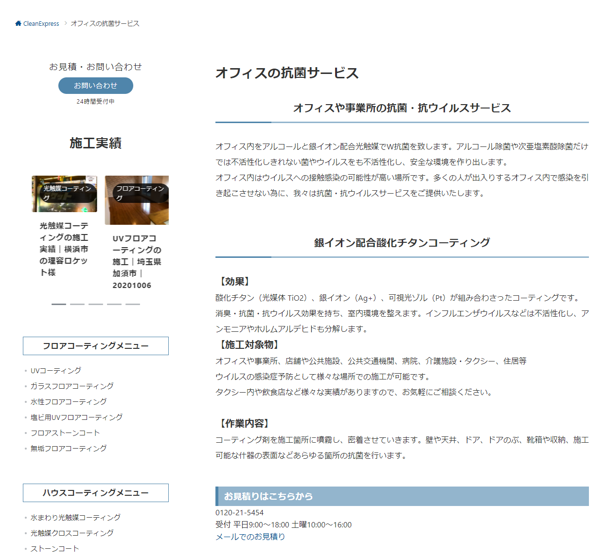 "<span class=""title"">CleanExpress株式会社の口コミや評判</span>"