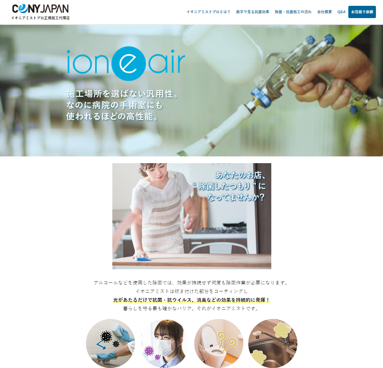 """<span class=""""title"""">株式会社CONYJAPANの口コミや評判</span>"""